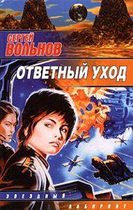 Сергей Вольнов -Ответный уход