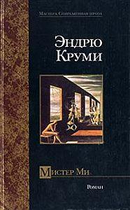 Эндрю Круми -Мистер Ми