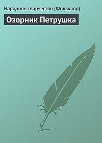 Народное творчество - Озорник Петрушка