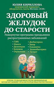 Юлия Кириллова -Здоровый желудок до старости