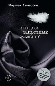 Марина Андерсон -Пятьдесят запретных желаний