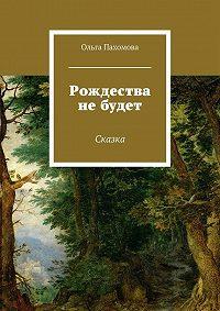 Ольга Пахомова - Рождества небудет