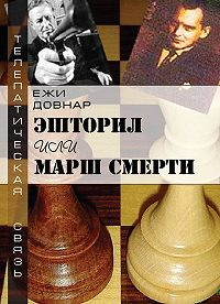 Ежи Довнар -Эшторил, или Марш смерти