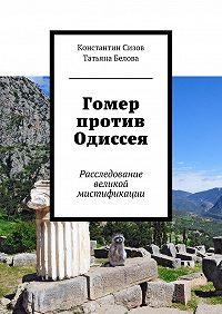 Татьяна Белова, Константин Сизов - Гомер против Одиссея