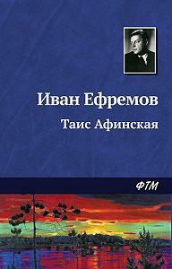 Иван Ефремов -Таис Афинская