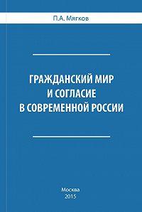 П. Мягков -Гражданский мир и согласие в современной России