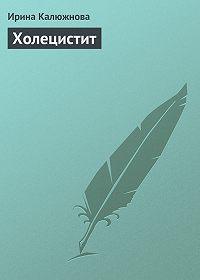 Ирина Калюжнова -Холецистит