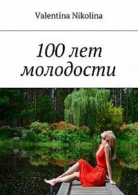 Valentina Nikolina -100лет молодости