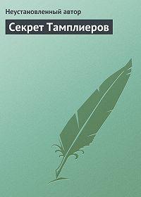 Неустановленный автор - Секрет Тамплиеров