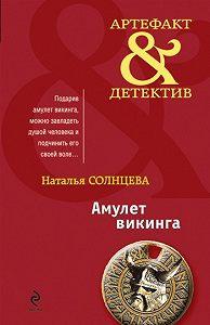 Наталья Солнцева -Амулет викинга (сборник)