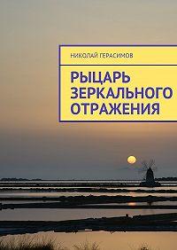 Николай Герасимов -Рыцарь зеркального отражения