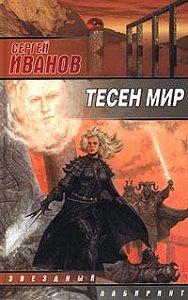 Сергей Иванов -Тесен мир