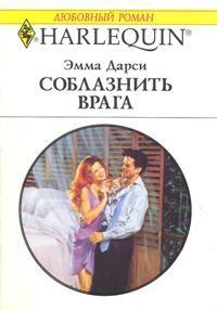 Эмма  Дарси - Соблазнить врага