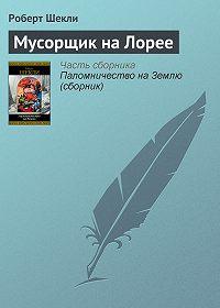 Роберт Шекли -Мусорщик на Лорее