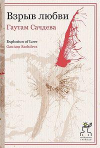 Гаутам Сачдева - Взрыв любви