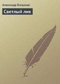 Александр Алексеевич Богданов -Светлый лик