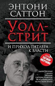 Энтони Саттон -Уолл-стрит и приход Гитлера к власти