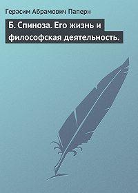 Г. А. Паперн - Б. Спиноза. Его жизнь и философская деятельность.