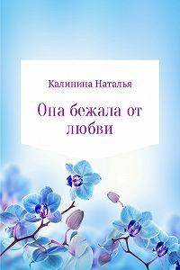 Наталья Калинина -Она бежала от любви…