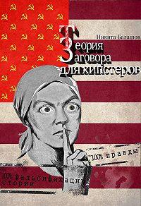Никита Балашов -Теория заговора для хипстеров
