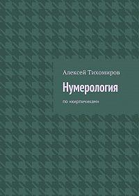 Алексей Тихомиров -Нумерология. по«кирпичикам»
