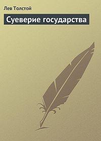 Лев Толстой - Суеверие государства