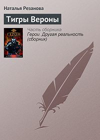Наталья Резанова - Тигры Вероны