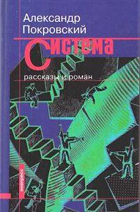 Александр Покровский -Система (сборник)