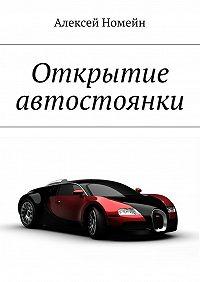 Алексей Номейн -Открытие автостоянки