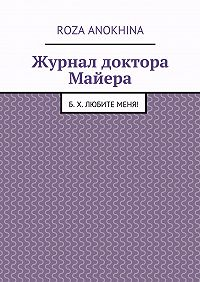 Roza Anokhina - Журнал доктора Майера