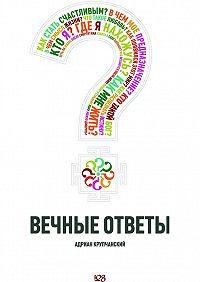 Адриан Крупчанский -Вечные ответы