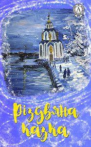 Колектив авторів -Різдвяна казка