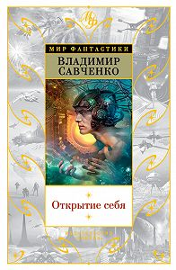Владимир Савченко -Открытие себя (сборник)