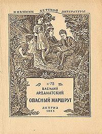 Василий Ардаматский - Опасный маршрут