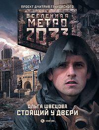 Ольга Швецова -Метро 2033: Стоящий у двери