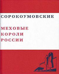 Валерий Чумаков -Сорокоумовские. Меховые короли России