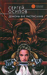 Сергей Осипов -Демоны вне расписания