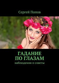 Сергей Попов -Гадание по глазам. Наблюдения исоветы