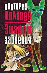 Виктория Платова -Эшафот забвения