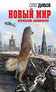 Олег Дивов -Новый мир