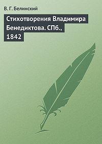 В. Г. Белинский - Стихотворения Владимира Бенедиктова. СПб., 1842