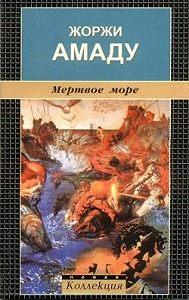 Жоржи Амаду -Мертвое море