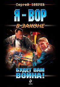 Сергей Зверев -Будет вам война!