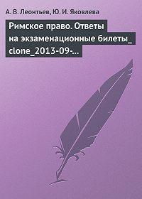 А. В. Леонтьев -Римское право. Ответы на экзаменационные билеты