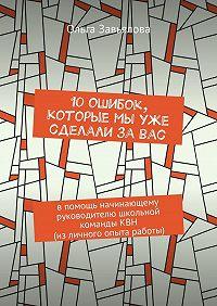 Ольга Завьялова -10ошибок, которые мы уже сделали завас. Впомощь начинающему руководителю школьной командыКВН (изличного опыта работы)