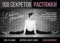 Роман Масленников -100 секретов растяжки