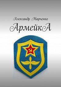 Александр Марченко -АрмейкА. Комедия