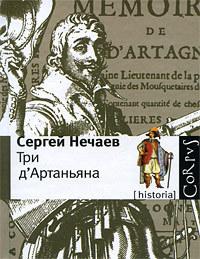 Сергей Нечаев -Три д'Артаньяна
