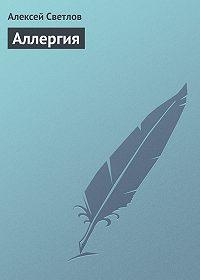 Алексей Светлов -Аллергия