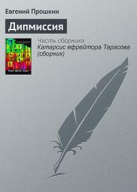 Евгений Прошкин - Дипмиссия